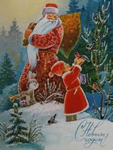 Kerstkaart gekregen van onze Russische agent
